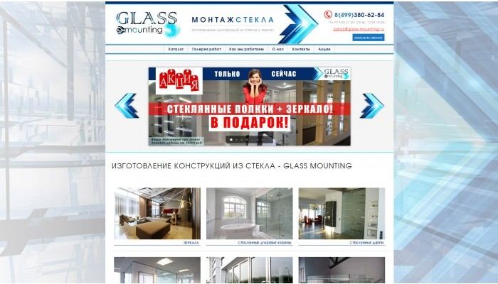 Glass Mounting